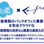 福岡市 freee